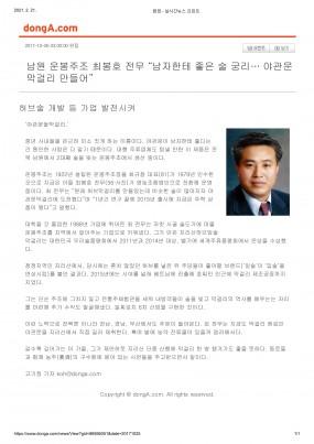 [동아일보] 야관문 보도자료 - 남원운봉주…