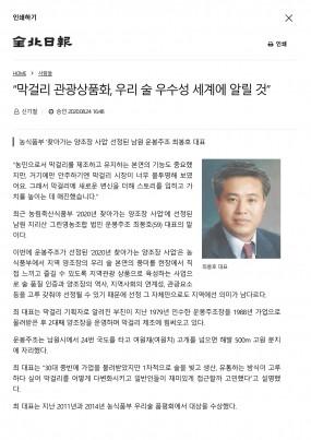 [전북일보] 운봉주조 보도자료 - 막걸리 …